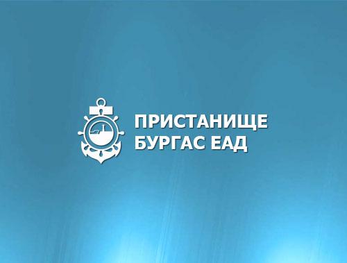 Пристанище Бургас ЕАД инициира конкурс : ПОРТ фото БУРГАС – 115