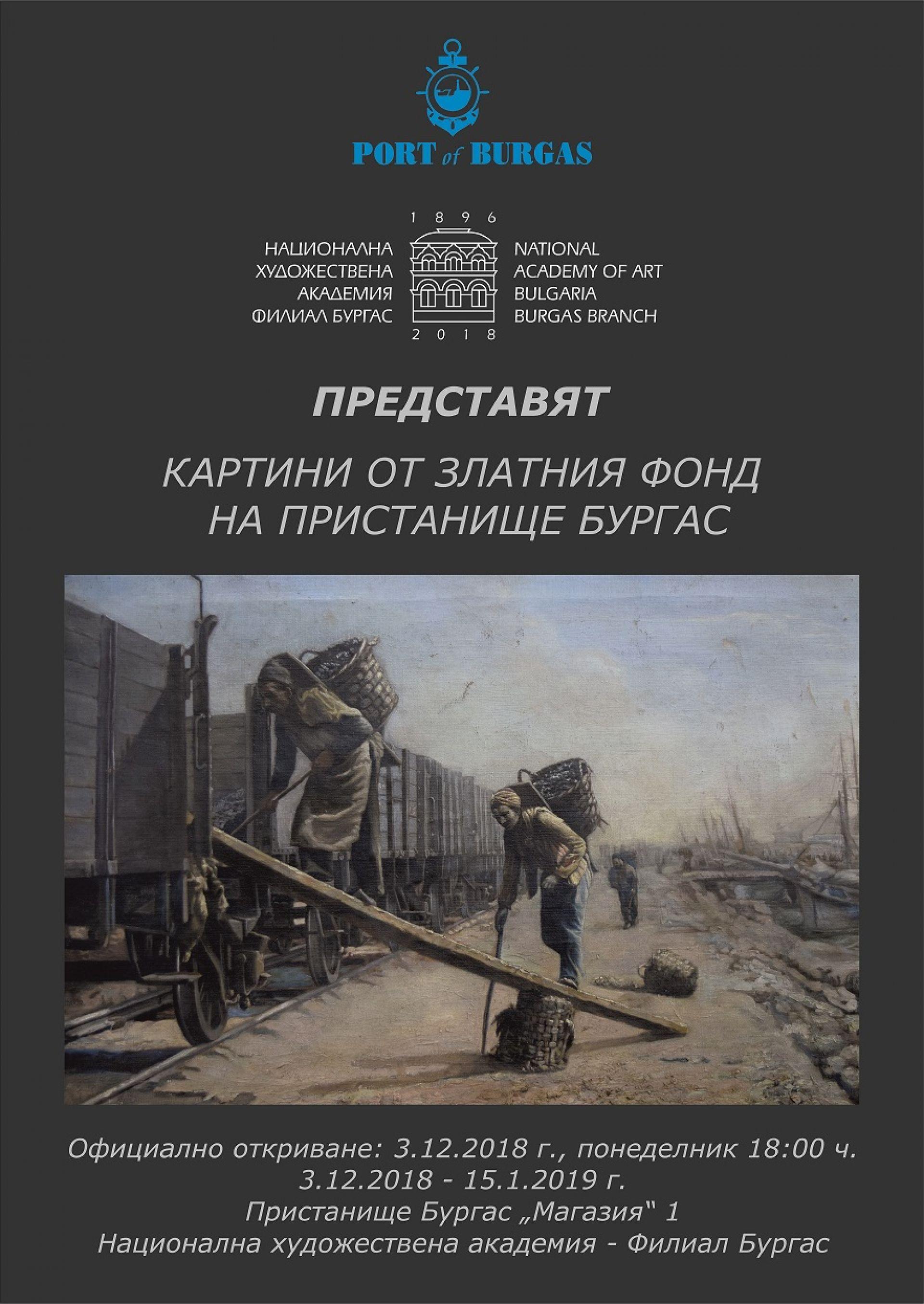 Исторически моменти от бургаското пристанище оживяват в изложба