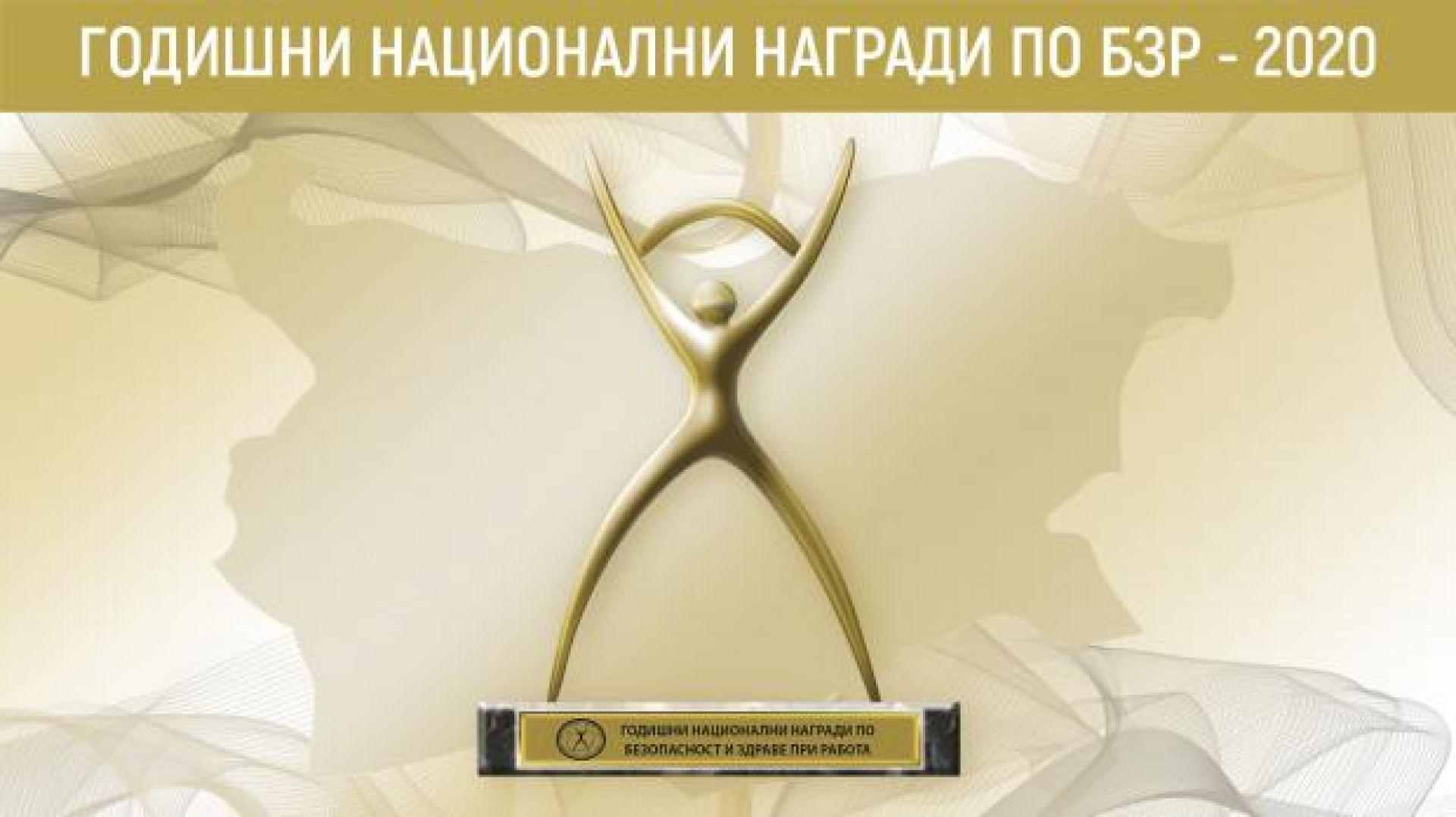 Пристанище Бургас ЕАД с национално отличие за безопасност и здраве при работа - 12.03.2021