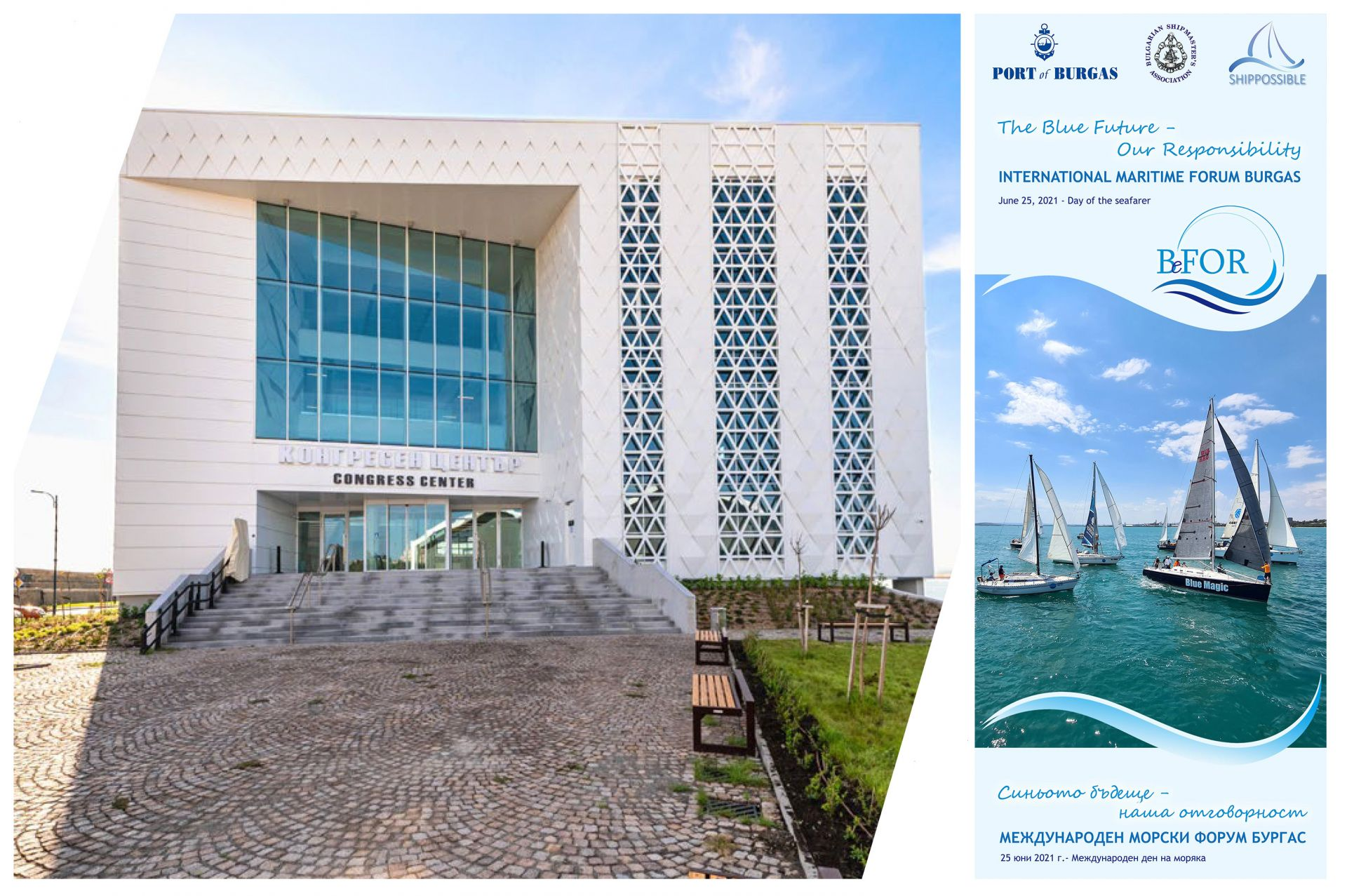 Пристанище Бургас ще бъде домакин на Международен морски форум - 18.06.2021