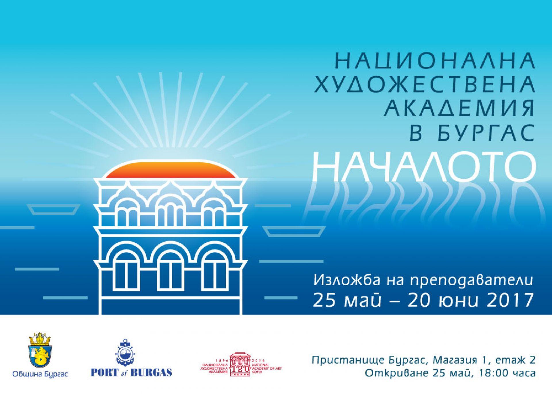 """Престижна изложба ще бъде представена в """"Магазия 1"""" - 03.05.2017"""