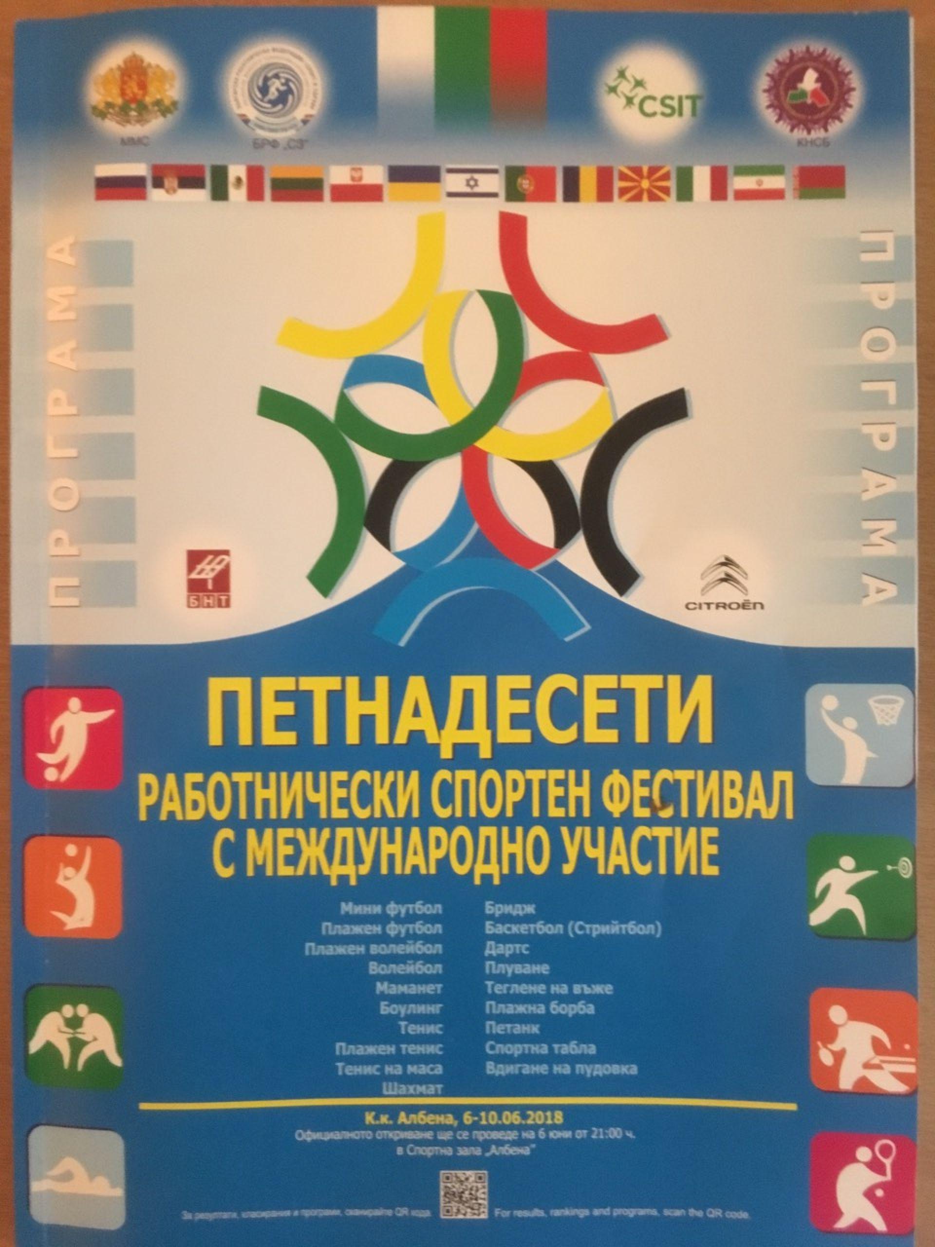 Порт Бургас започна с победа участието си в Международния спортен работнически фестивал - 2018